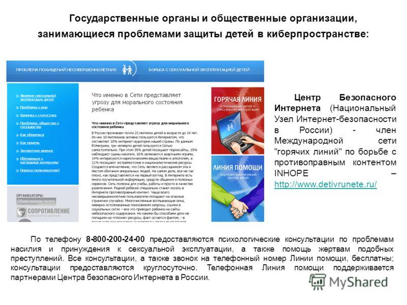 Центр Безопасного Интернета (Национальный Узел Интернет-безопасности в России) - член Международной сети