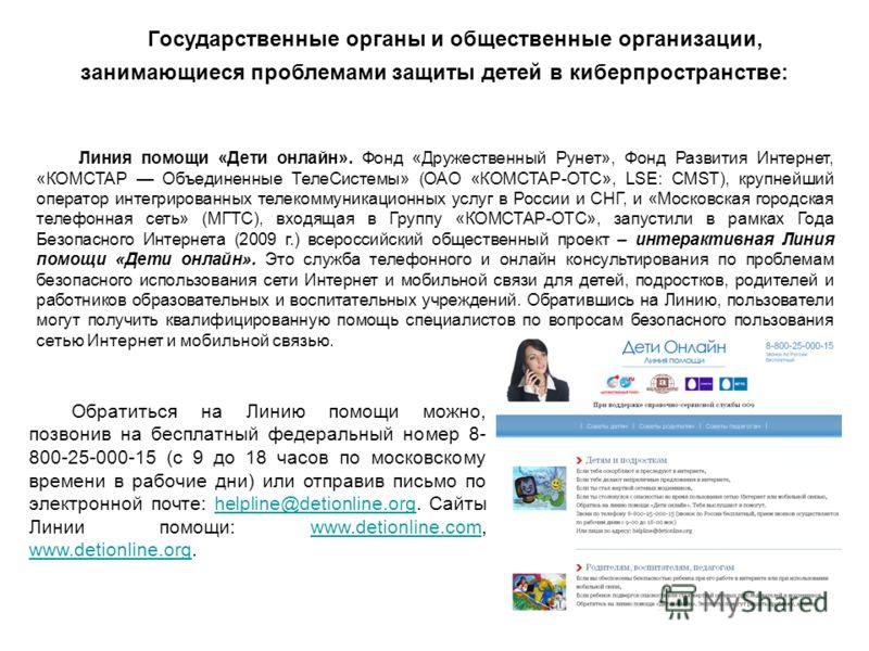 Линия помощи «Дети онлайн». Фонд «Дружественный Рунет», Фонд Развития Интернет, «КОМСТАР Объединенные ТелеСистемы» (ОАО «КОМСТАР-ОТС», LSE: CMST), крупнейший оператор интегрированных телекоммуникационных услуг в России и СНГ, и «Московская городская