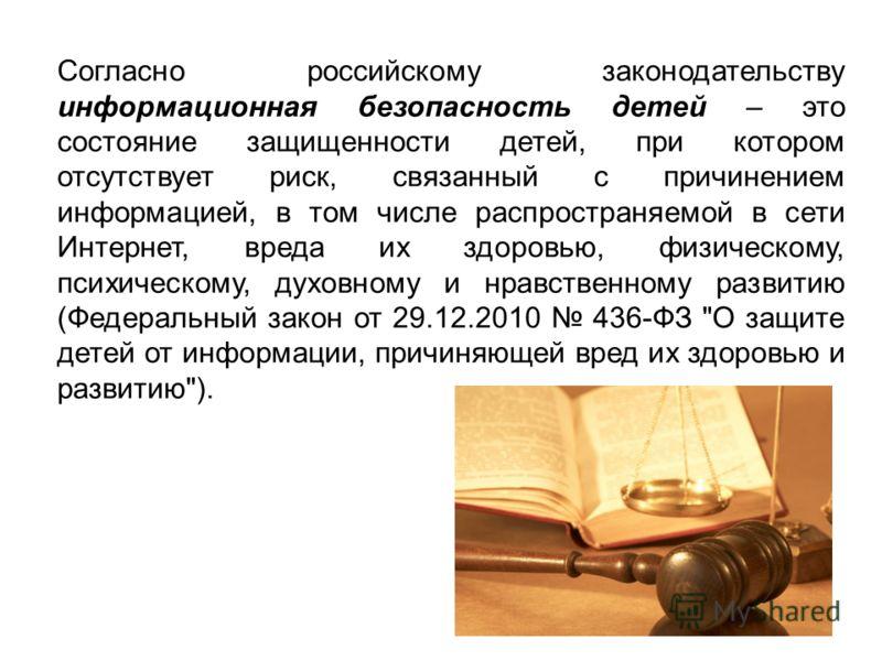 Согласно российскому законодательству информационная безопасность детей – это состояние защищенности детей, при котором отсутствует риск, связанный с причинением информацией, в том числе распространяемой в сети Интернет, вреда их здоровью, физическом