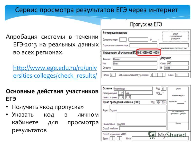 Сервис просмотра результатов ЕГЭ через интернет Апробация системы в течении ЕГЭ-2013 на реальных данных во всех регионах. http://www.ege.edu.ru/ru/univ ersities-colleges/check_results/ http://www.ege.edu.ru/ru/univ ersities-colleges/check_results/ Ос