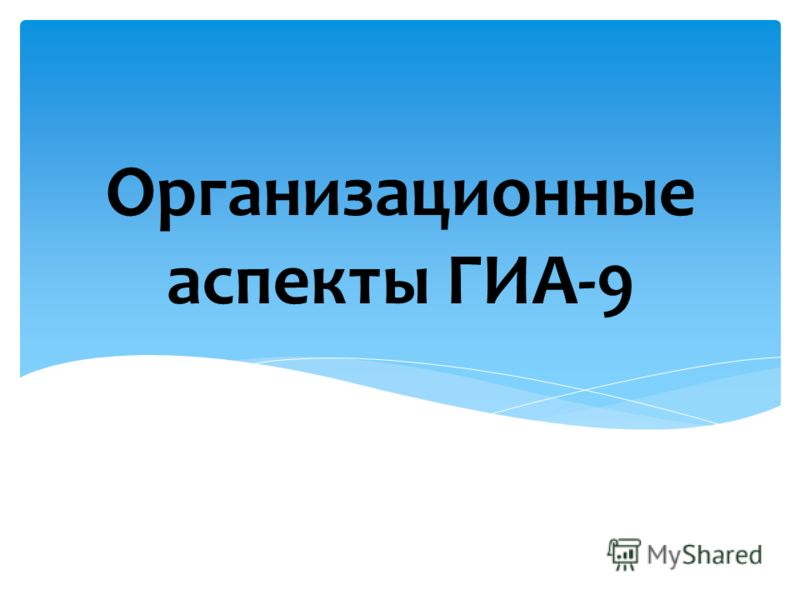 Организационные аспекты ГИА-9