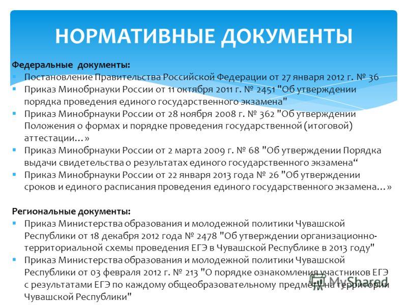 Федеральные документы: Постановление Правительства Российской Федерации от 27 января 2012 г. 36 Приказ Минобрнауки России от 11 октября 2011 г. 2451