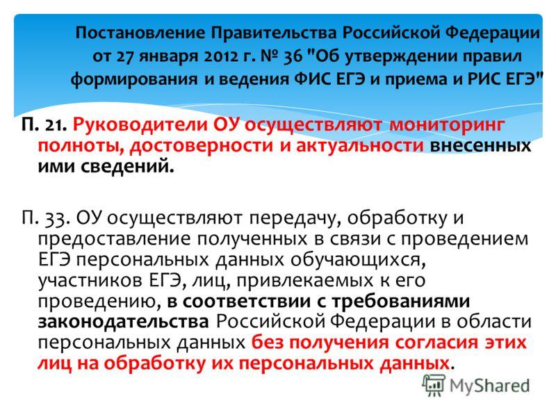 Постановление Правительства Российской Федерации от 27 января 2012 г. 36