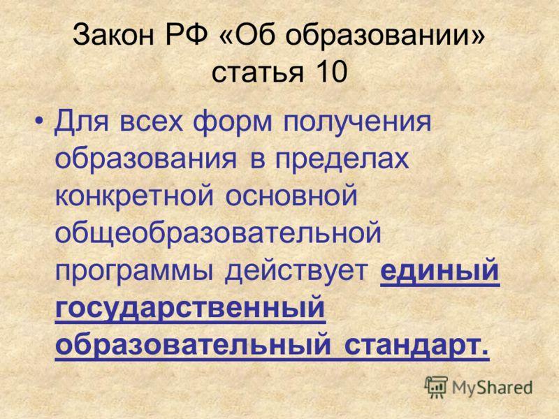 Закон РФ «Об образовании» статья 10 Для всех форм получения образования в пределах конкретной основной общеобразовательной программы действует единый государственный образовательный стандарт.