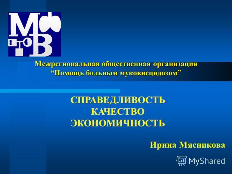 Ирина Мясникова Межрегиональная общественная организацияПомощь больным муковисцидозом