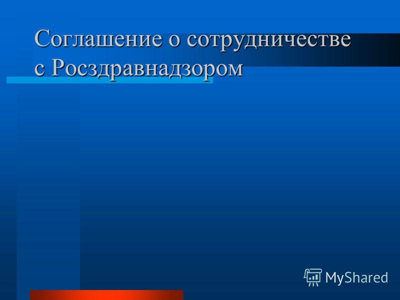 Соглашение о сотрудничестве с Росздравнадзором