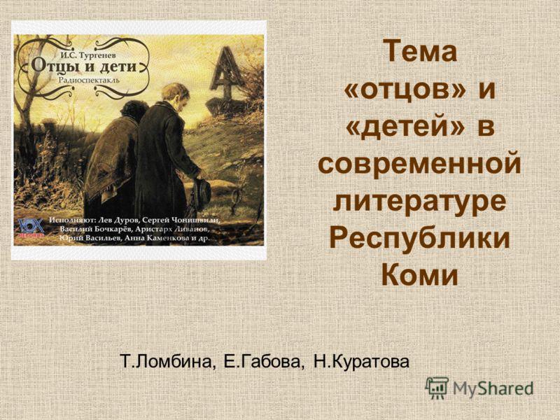 Тема «отцов» и «детей» в современной литературе Республики Коми Т.Ломбина, Е.Габова, Н.Куратова