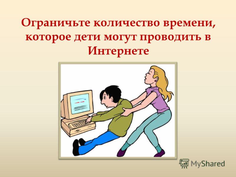 Ограничьте количество времени, которое дети могут проводить в Интернете