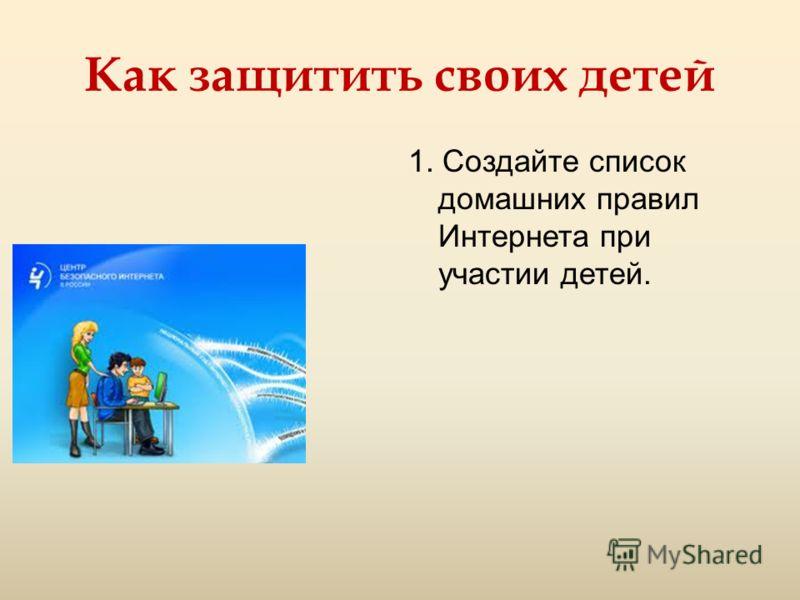 Как защитить своих детей 1. Создайте список домашних правил Интернета при участии детей.