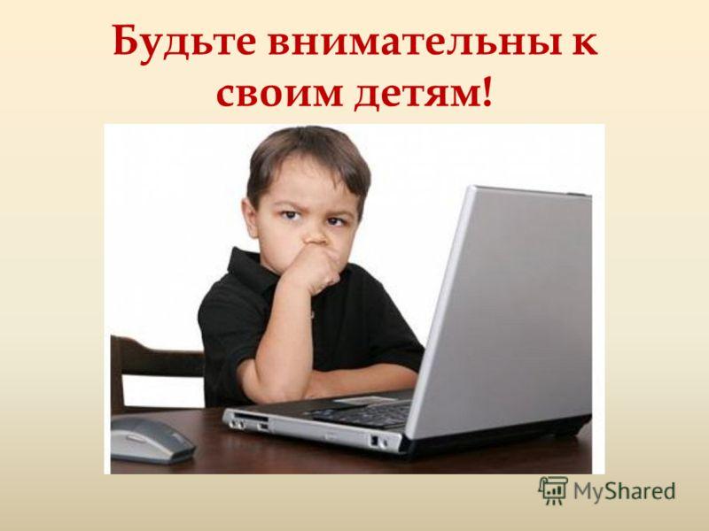 Будьте внимательны к своим детям!