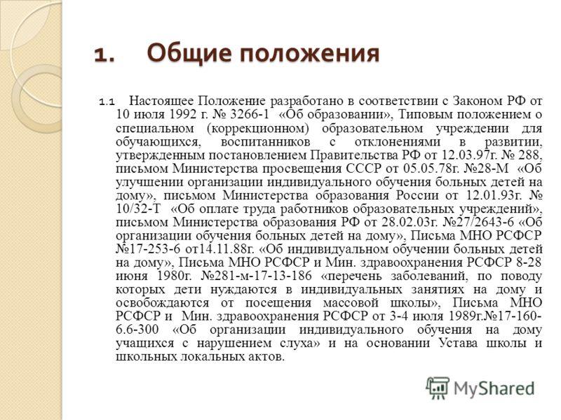 1.Общие положения 1.1 Настоящее Положение разработано в соответствии с Законом РФ от 10 июля 1992 г. 3266-1 «Об образовании», Типовым положением о специальном (коррекционном) образовательном учреждении для обучающихся, воспитанников с отклонениями в