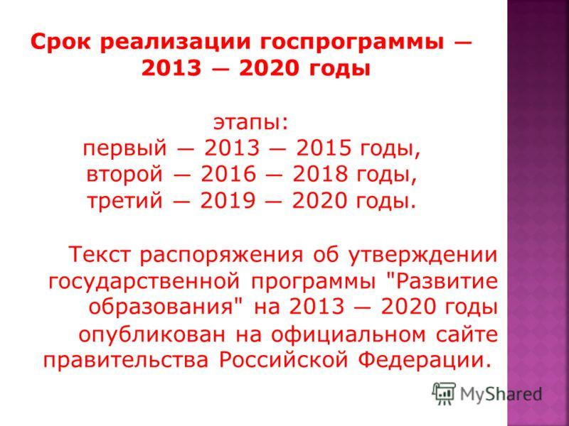 Срок реализации госпрограммы 2013 2020 годы этапы: первый 2013 2015 годы, второй 2016 2018 годы, третий 2019 2020 годы. Текст распоряжения об утверждении государственной программы