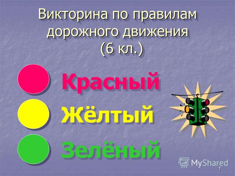 1 Викторина по правилам дорожного движения (6 кл.) Красный Жёлтый Зелёный