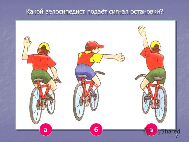 6 авб Какой велосипедист подаёт сигнал остановки?