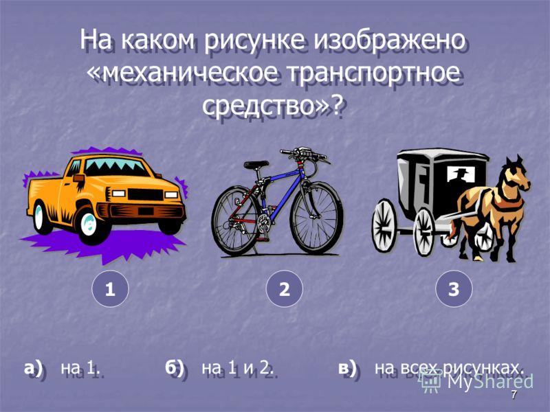 7 На каком рисунке изображено «механическое транспортное средство»? а) на 1. б) на 1 и 2. в) на всех рисунках. 321