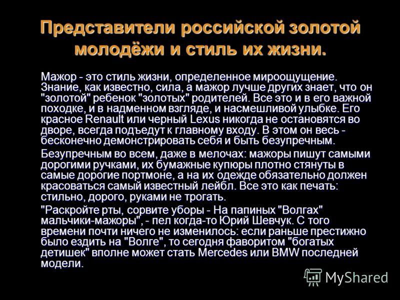 Представители российской золотой молодёжи и стиль их жизни. Мажор - это стиль жизни, определенное мироощущение. Знание, как известно, сила, а мажор лучше других знает, что он
