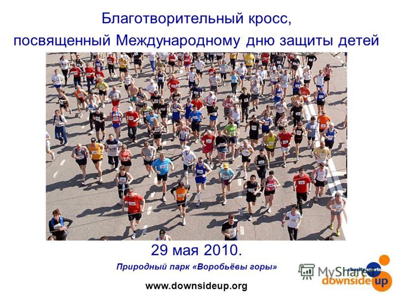 Благотворительный кросс, посвященный Международному дню защиты детей 29 мая 2010. Природный парк «Воробьёвы горы» www.downsideup.org