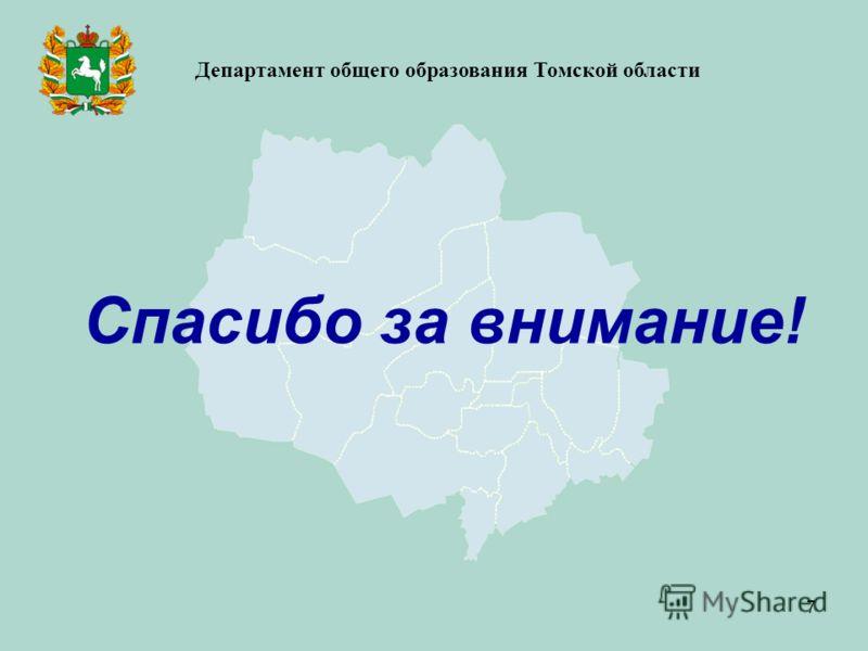 Департамент общего образования Томской области Спасибо за внимание! 7