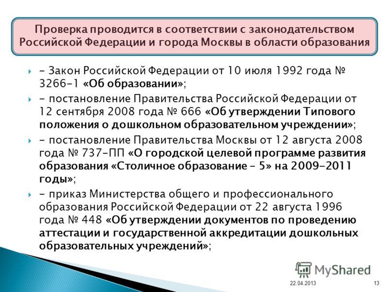 - Закон Российской Федерации от 10 июля 1992 года 3266-1 «Об образовании»; - постановление Правительства Российской Федерации от 12 сентября 2008 года 666 «Об утверждении Типового положения о дошкольном образовательном учреждении»; - постановление Пр