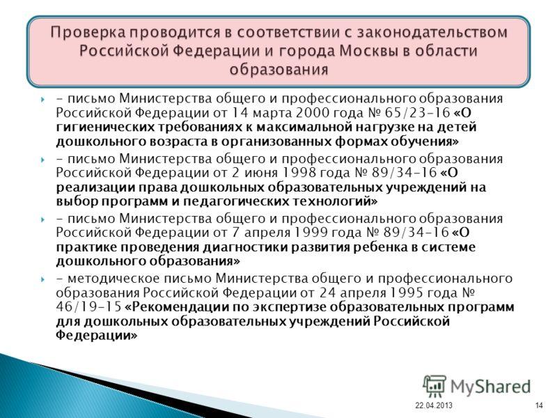 - письмо Министерства общего и профессионального образования Российской Федерации от 14 марта 2000 года 65/23-16 «О гигиенических требованиях к максимальной нагрузке на детей дошкольного возраста в организованных формах обучения» - письмо Министерств