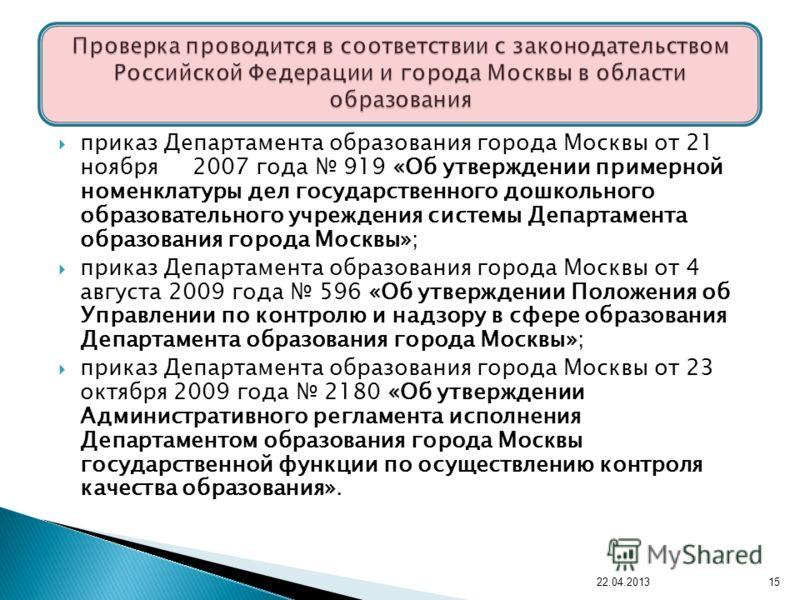 приказ Департамента образования города Москвы от 21 ноября 2007 года 919 «Об утверждении примерной номенклатуры дел государственного дошкольного образовательного учреждения системы Департамента образования города Москвы»; приказ Департамента образова