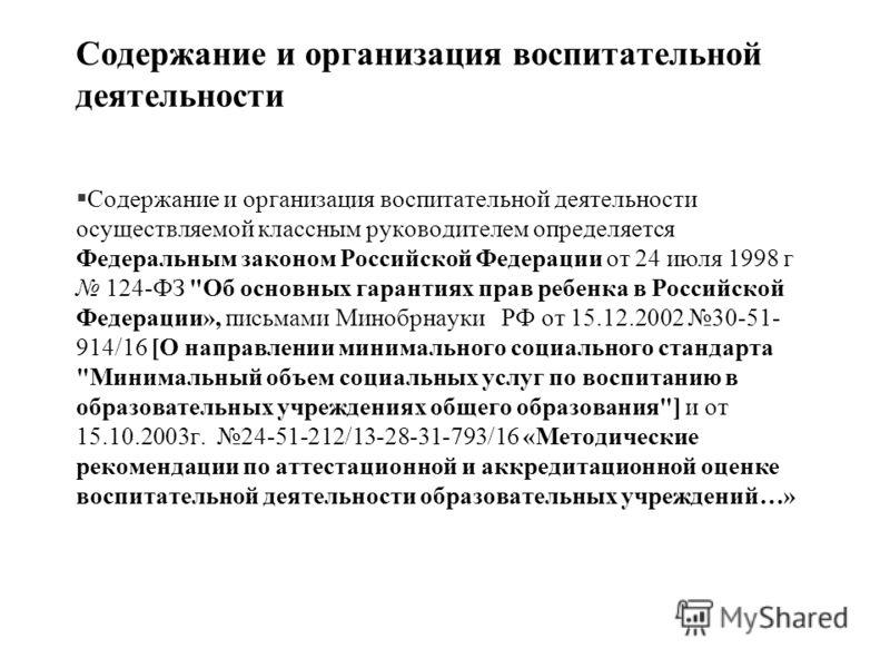 Содержание и организация воспитательной деятельности §Содержание и организация воспитательной деятельности осуществляемой классным руководителем определяется Федеральным законом Российской Федерации от 24 июля 1998 г 124-ФЗ