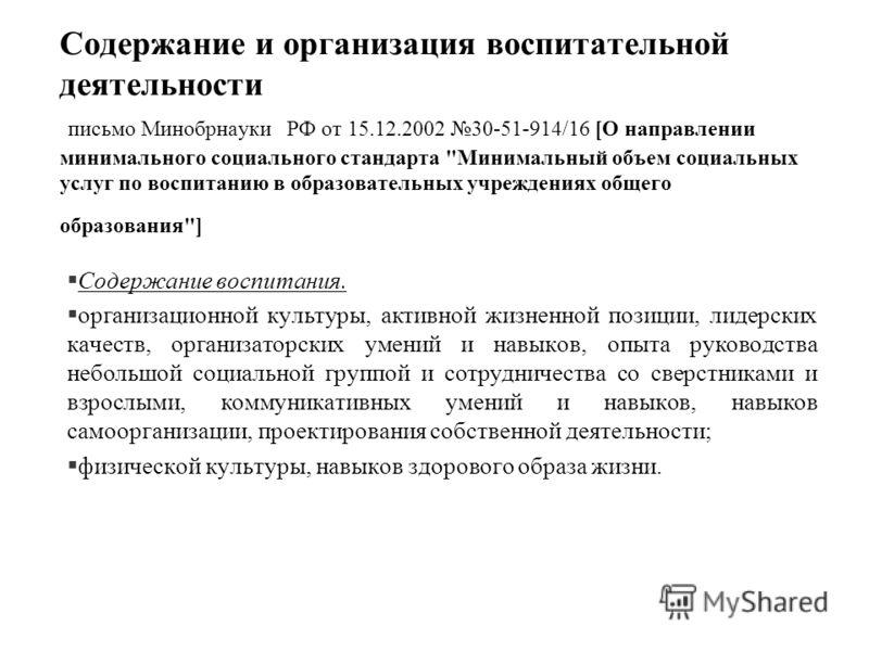 Содержание и организация воспитательной деятельности письмо Минобрнауки РФ от 15.12.2002 30-51-914/16 [О направлении минимального социального стандарта