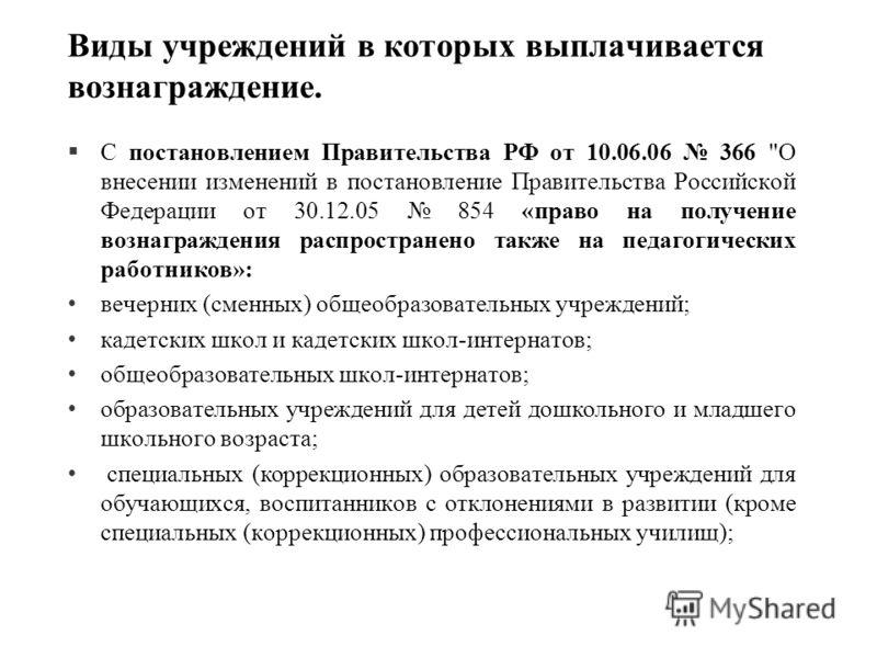 Виды учреждений в которых выплачивается вознаграждение. §С постановлением Правительства РФ от 10.06.06 366