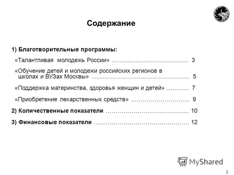 1 Миссия способствовать созданию благоприятных условий для рождения и гармоничного развития детей, а также максимальной реализации потенциала одаренной молодежи России.