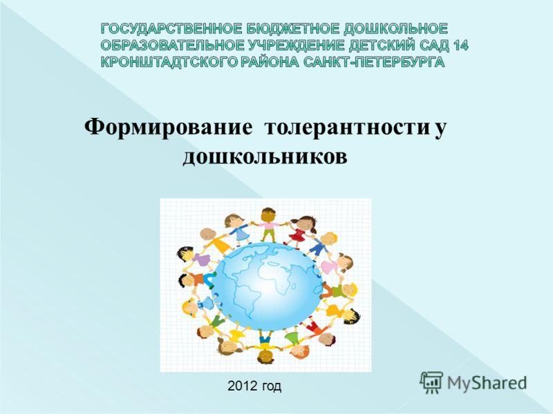 Формирование толерантности у дошкольников 2012 год