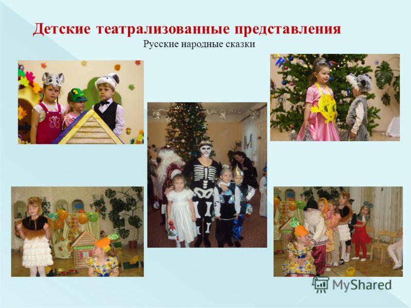 Детские театрализованные представления Русские народные сказки
