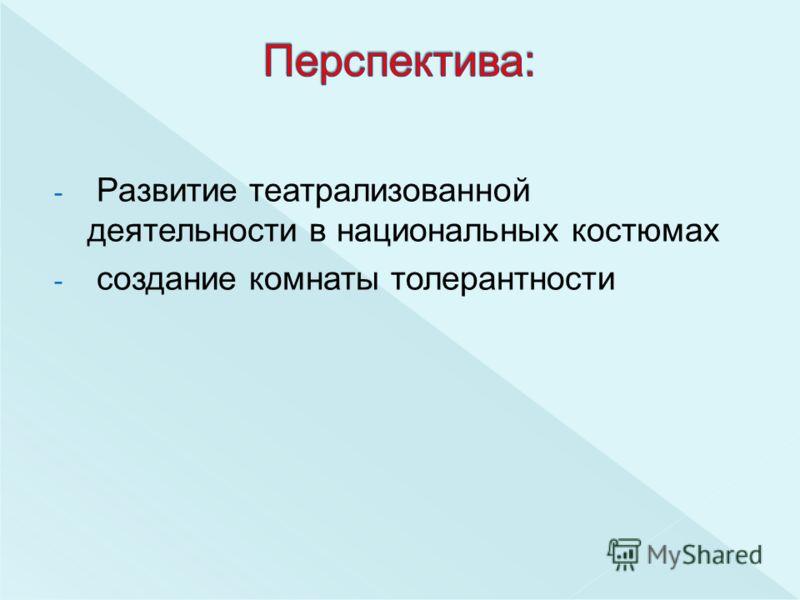 - Развитие театрализованной деятельности в национальных костюмах - создание комнаты толерантности
