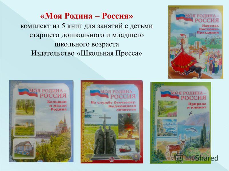 «Моя Родина – Россия» комплект из 5 книг для занятий с детьми старшего дошкольного и младшего школьного возраста Издательство «Школьная Пресса»