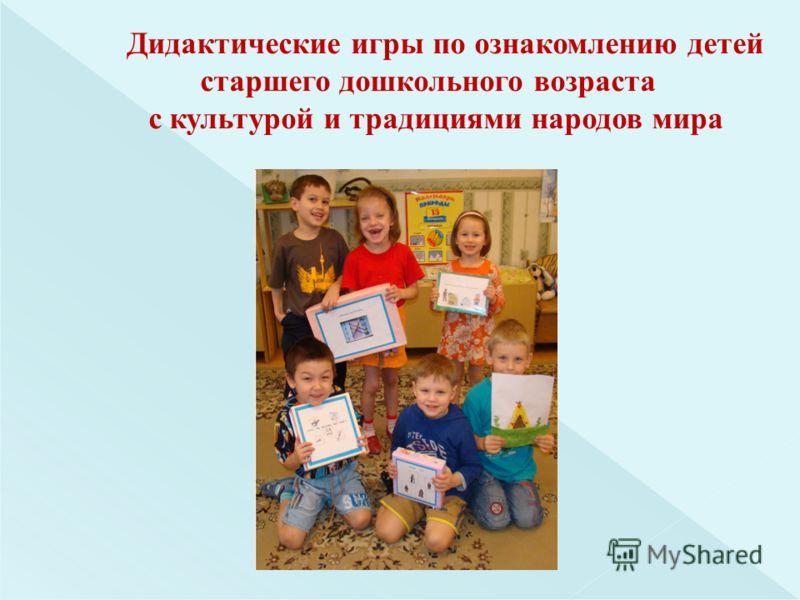 Дидактические игры по ознакомлению детей старшего дошкольного возраста с культурой и традициями народов мира