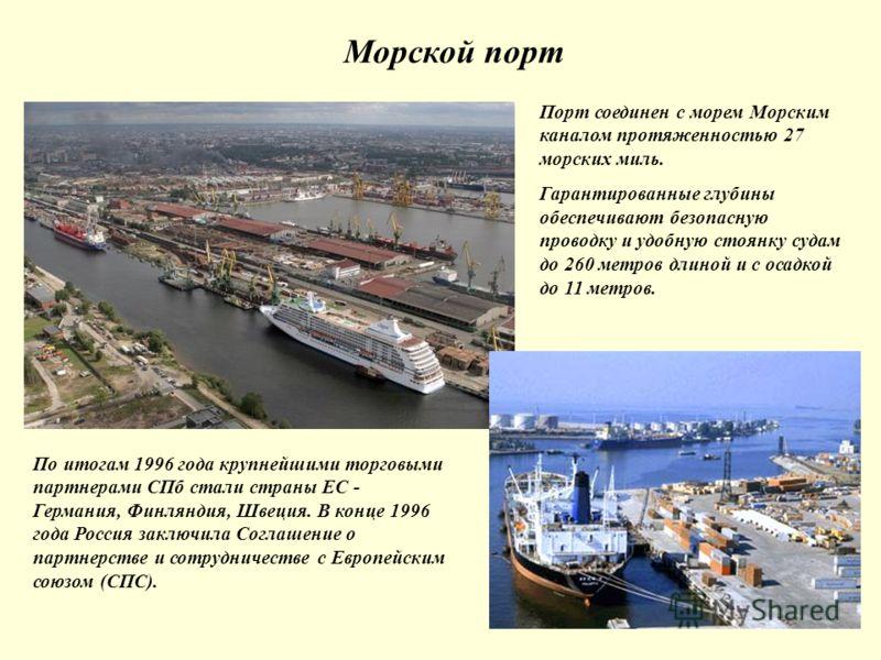 Морской порт Порт соединен с морем Морским каналом протяженностью 27 морских миль. Гарантированные глубины обеспечивают безопасную проводку и удобную стоянку судам до 260 метров длиной и с осадкой до 11 метров. По итогам 1996 года крупнейшими торговы