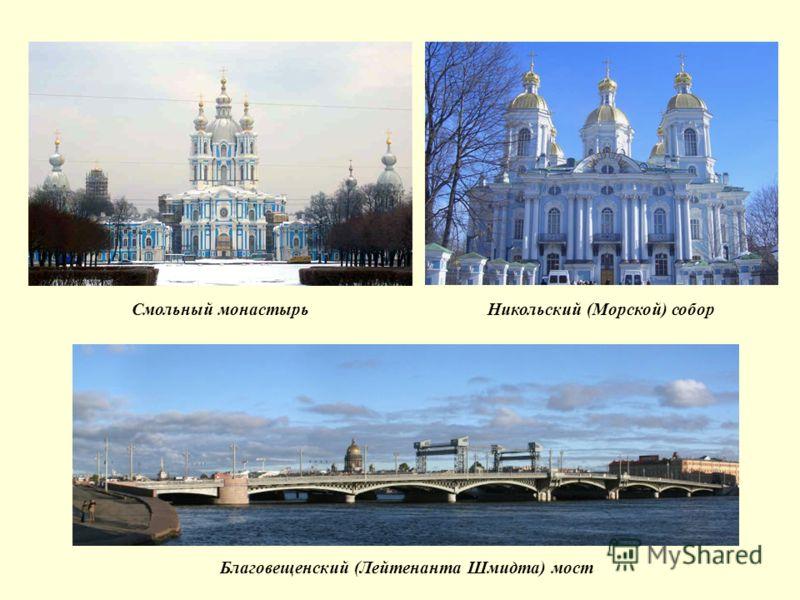 Смольный монастырьНикольский (Морской) собор Благовещенский (Лейтенанта Шмидта) мост