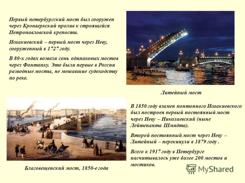 Благовещенский мост, 1850-е года Литейный мост Первый петербургский мост был сооружен через Кронверкский пролив к строящейся Петропавловской крепости. Исаакиевский – первый мост через Неву, сооруженный в 1727 году. В 80-х годах возвели семь одинаковы