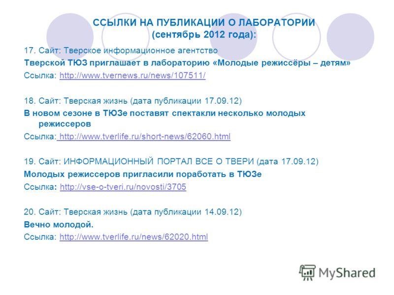 АНОНСИРОВАНИЕ В СМИ и ИНТЕРНЕТ – ПОРТАЛАХ (июнь – август 2012 года): 13. сайт: RUSSIA REGION PRESS Театральный проект
