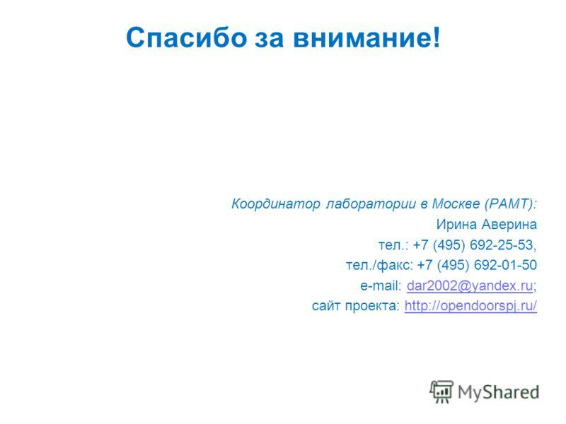 ССЫЛКИ НА ПУБЛИКАЦИИ О ЛАБОРАТОРИИ (сентябрь 2012 года): 21. Сайт: Телеканал РЕН-ТВ ПИЛОТ (дата выхода сюжета 11.09.12) Сюжет «Ремонт в антракте» Ссылка: http://tv-pilot.ru/news_24_hours/kulqtura/remont_v_antrakte/http://tv-pilot.ru/news_24_hours/kul