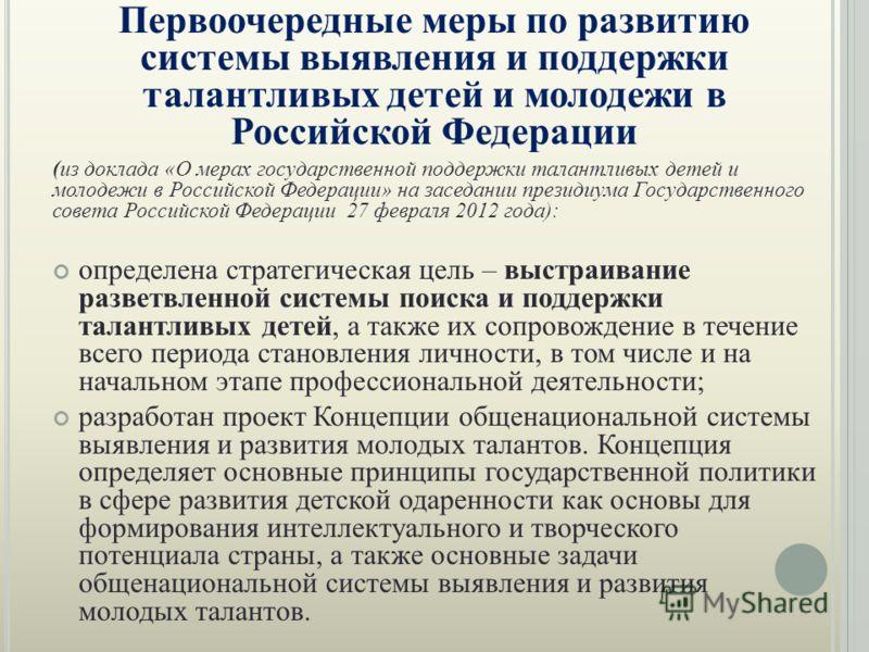 Первоочередные меры по развитию системы выявления и поддержки талантливых детей и молодежи в Российской Федерации (из доклада «О мерах государственной поддержки талантливых детей и молодежи в Российской Федерации» на заседании президиума Государствен