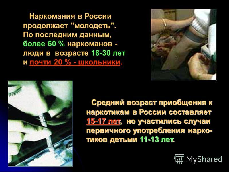 Средний возраст приобщения к наркотикам в России составляет 15-17 лет, но участились случаи первичного употребления нарко- тиков детьми 11-13 лет. Средний возраст приобщения к наркотикам в России составляет 15-17 лет, но участились случаи первичного