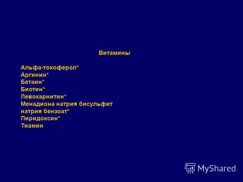 Витамины Альфа-токоферол* Аргинин* Бетаин* Биотин* Левокарнитин* Менадиона натрия бисульфит натрия бензоат* Пиридоксин* Тиамин
