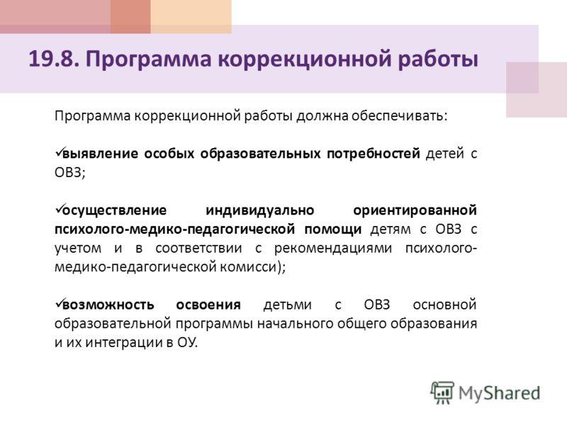 Программа Психолого Педагогического Сопровождения Фгос