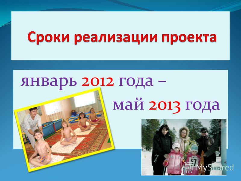 январь 2012 года – май 2013 года