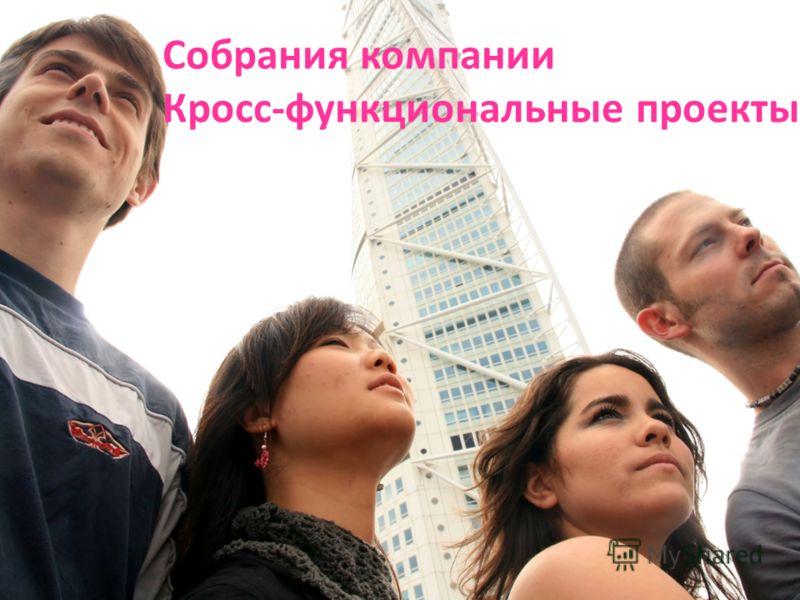 Собрания компании Кросс-функциональные проекты