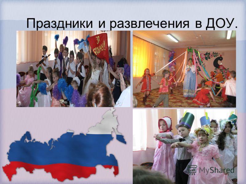 Праздники и развлечения в ДОУ.