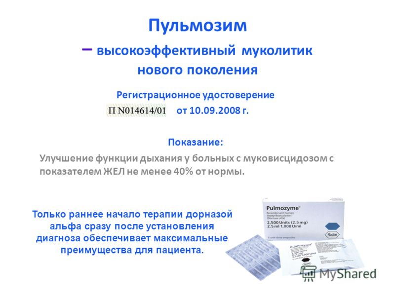 Пульмозим – высокоэффективный муколитик нового поколения Регистрационное удостоверение от 10.09.2008 г. Показание: Улучшение функции дыхания у больных с муковисцидозом с показателем ЖЕЛ не менее 40% от нормы. Только раннее начало терапии дорназой аль