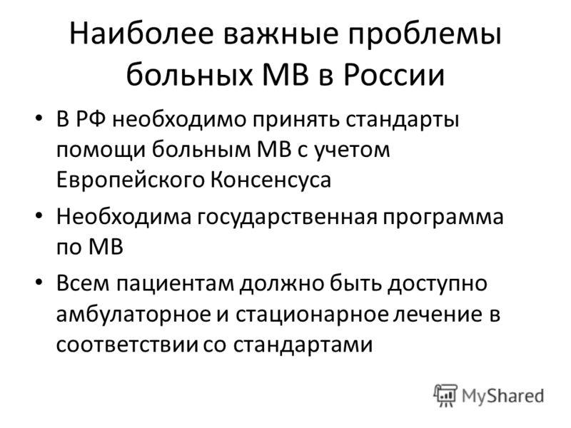 Наиболее важные проблемы больных МВ в России В РФ необходимо принять стандарты помощи больным МВ с учетом Европейского Консенсуса Необходима государственная программа по МВ Всем пациентам должно быть доступно амбулаторное и стационарное лечение в соо