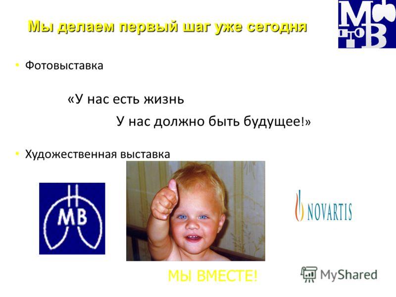 Фотовыставка «У нас есть жизнь У нас должно быть будущее !» Художественная выставка МЫ ВМЕСТЕ! Мы делаем первый шаг уже сегодня