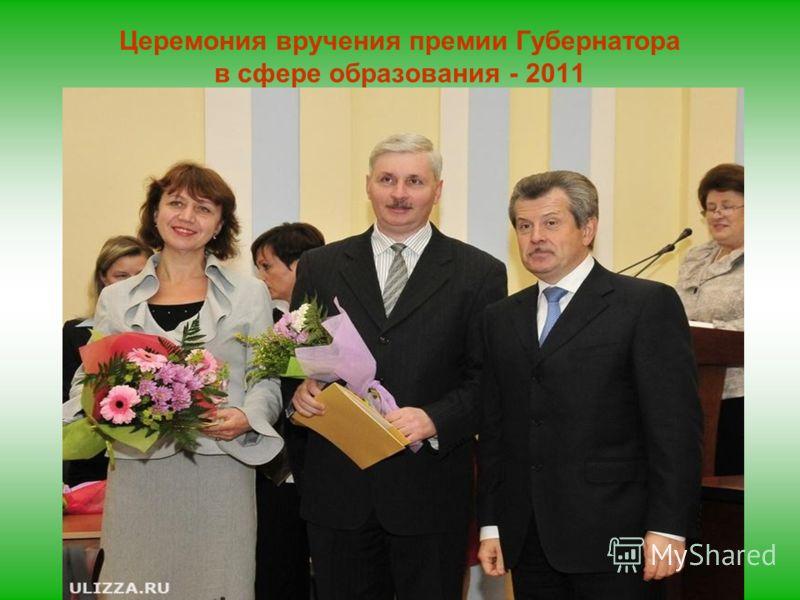 Церемония вручения премии Губернатора в сфере образования - 2011